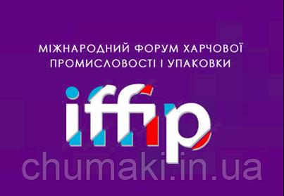 Международный форум пищевой промышленности и упаковки IFFIP 2019