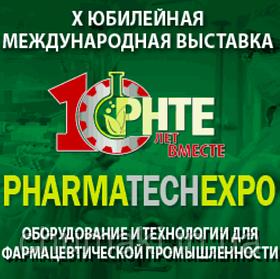 МЕЖДУНАРОДНАЯ ВЫСТАВКА PHARMATECHEXPO 2019