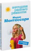 Методика раннего развития Марии Монтессори. От 6 месяцев до 6 лет, фото 1