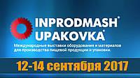 Участие в выставке INPRODMASH & UPAKOVKA 2017