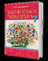 Українська література. Підручник (7 клас)  (О. М. Авраменко)