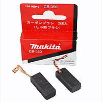 Угольные щетки MAKITA CB-350 с авто-отключением (HK1820, HK1820L, HM0870C, HM0871C, HR3200C, HR3210C, HR3210FCT, HR3530, HR3540C, HR3541FC, HR4001C,