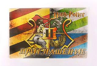 Приглашение Гарри Потер 118х76мм