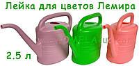 Лейка пластиковая для цветов Лемира, объём 2.5 литра