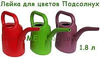 Лейка пластиковая Подсолнух, объём 1,8 литра