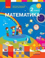 Скворцова С.А., Оноприенко О.В. НУШ Математика. Учебник. 2 класс