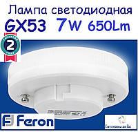 Светодиодная лампа  GX53 Feron LB153 LED 7W 4000K 230V для общего и декоративного освещения