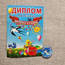 Диплом и значок для выпускника детского сада группы Ласточка