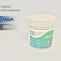 Нитрат серебра ЧДА, азотнокислое серебро (25г)