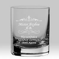 """Іменний стакан для віскі """"Вензелі"""""""