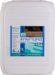 Альгицид PG-43 20 л концентрированный с бактерицидным эффектом