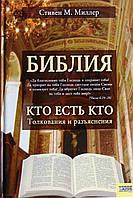 """Стивен М.Миллер """"Библия кто есть кто. Толкования и разъяснения"""""""