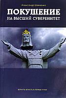 """Александр Шевченко """"Покушение на Высший Суверенитет"""""""