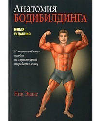 Книга Анатомія бодібілдингу. Нова редакція. Автор - Нік Еванс (Попурі)