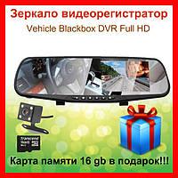 Автомобильное зеркало видеорегистратор VEHICLE BLACKBOX DVR 1080p+КАРТА ПАМЯТИ 16 gb в ПОДАРОК!!!
