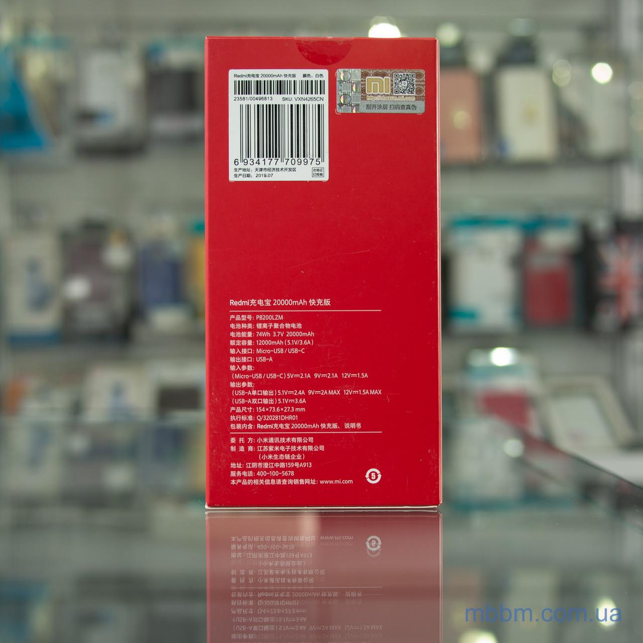 Xiaomi Redmi 20000mAh White Белый