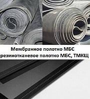 Мембранное полотно МБС, резинотканевое полотно МБС, ТМКЩ