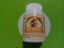 Лечебный  Лисички  гриб сушенный в капсулах   антипаразитарные капсулы (60капс.,Украина)