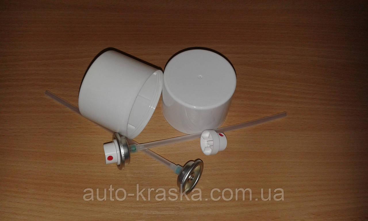Клапан, распылитель и крышка(комплект!) для аэрозольных баллонов.