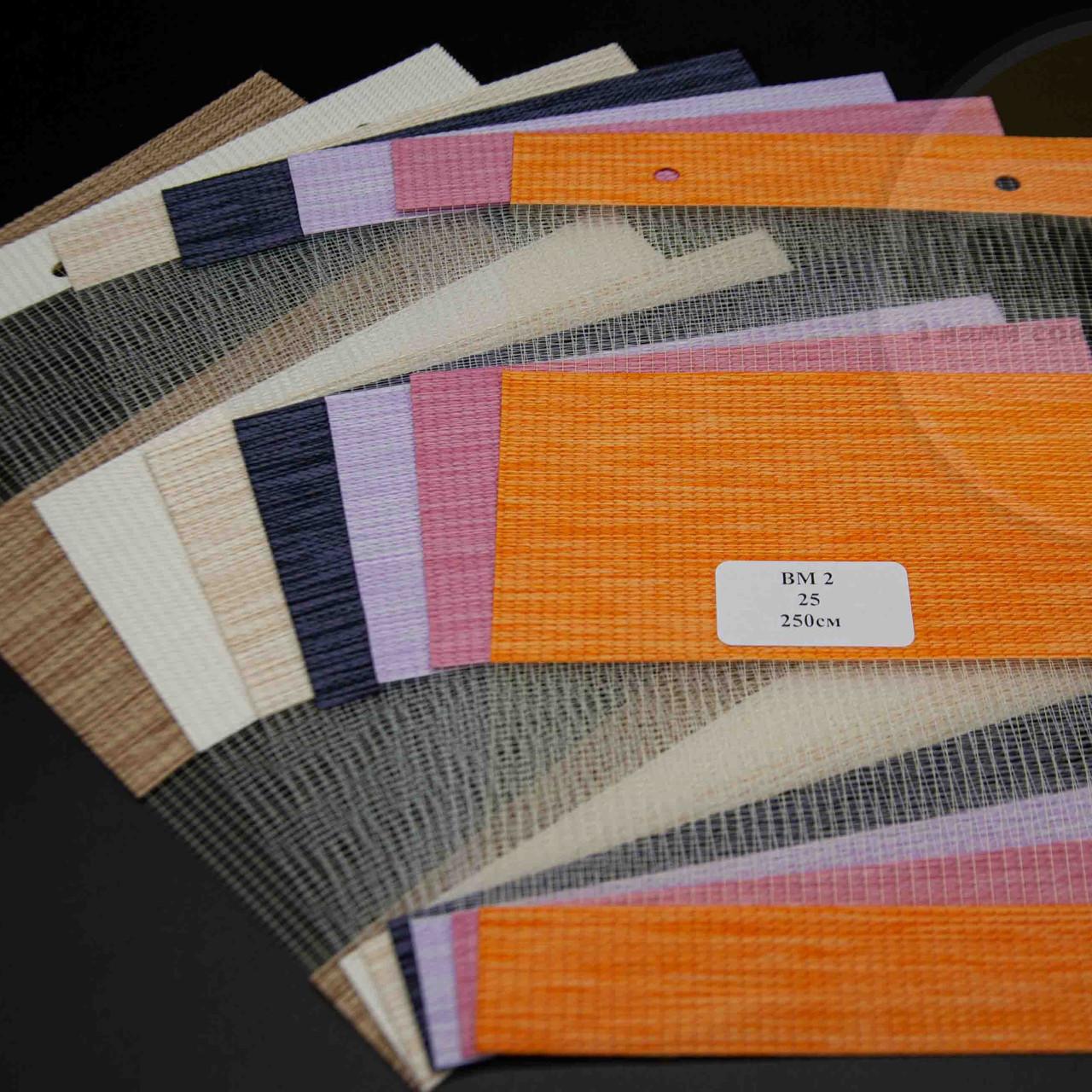 Рулонні штори День-Ніч BM 2 (7 варіантів кольору)