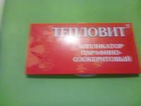 БАД Тепловит аппликатор парафино-озокеритовый 55г