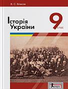 Історія України Підручник 9 клас. Власов В. С.