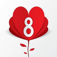 8 Марта — день любви и подарков
