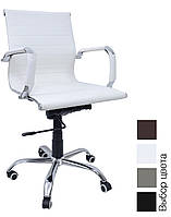 Офисное кресло компьютерное Bonro B-605 для дома и офиса (офісне комп'ютерне крісло для дому та офісу) Белый
