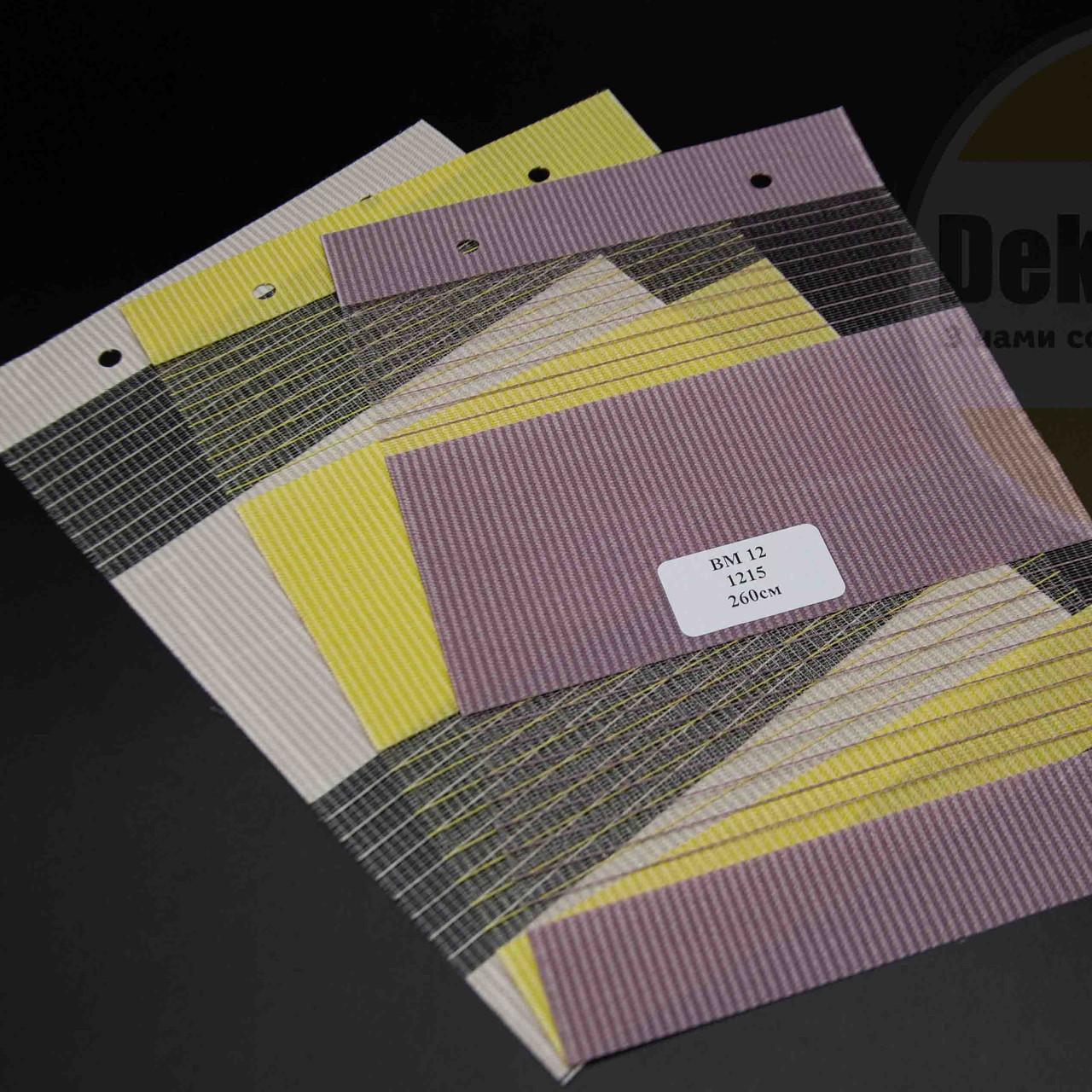 Рулонні штори День-Ніч BM 12 (4 варіанта кольору)