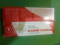 БАД Жабий камень бальзам активирующий для тела с маслом рыжика -для оздоровления и укрепления суставов 50г
