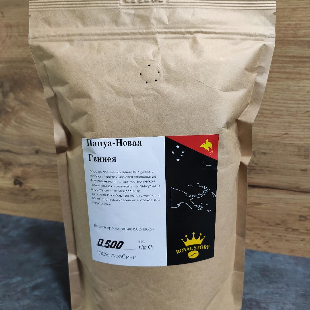 Кофе арабика в зернах Попуа Новая Гвинея 500г арабика