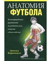 Книга Анатомія футболу. Автор - Сергій Борич, Дональд Киркендалл (Попурі)