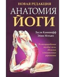 Книга Анатомія йоги. Автор - Леслі Каминофф, Еймі Метьюз (Попурі)