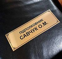 Металеві таблички для офісу, фото 1
