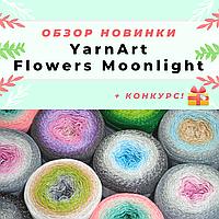 YARNART FLOWERS MOONLIGHT! Обзор хлопковой пряжи с люрексом + РОЗЫГРЫШ