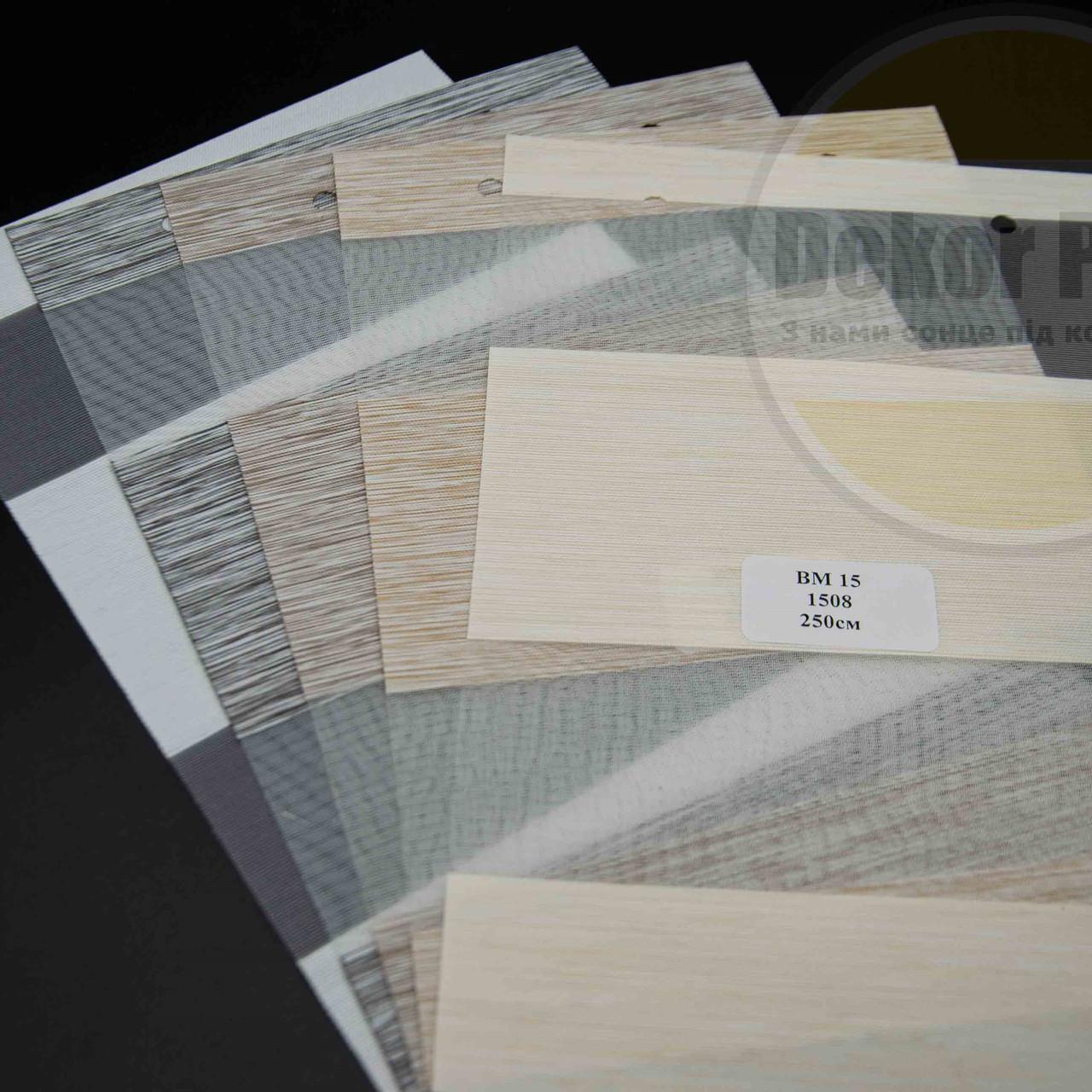 Рулонні штори День-Ніч BM 15 (5 варіантів кольору)