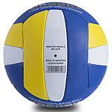 М'яч волейбольний PU LEGEND (PU, №5, 3 шари, зшитий вручну) LG-0691, фото 2