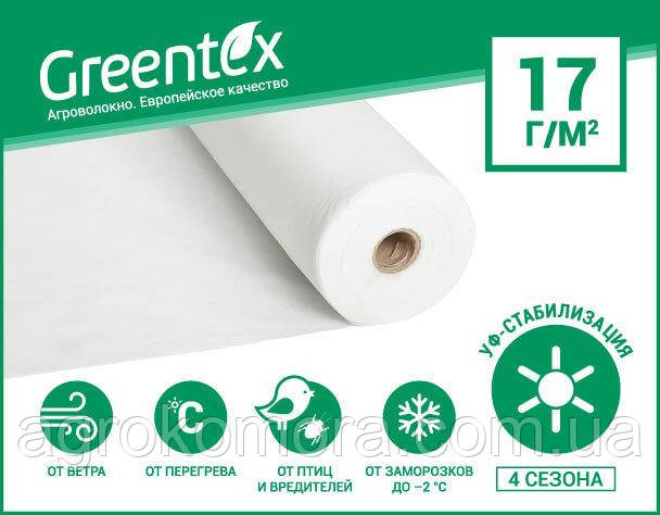 Агроволокно Greentex р-17 біле 10,5х100м