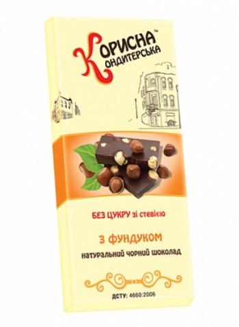Шоколад чорний з фундуком Корисна кондитерська 100 г