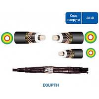 Комплект трьох термоусаджувальних відгалужувальних муфт D3UPTH 24 50-240 СМ