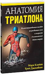 Книга Анатомія тріатлону. Автор - Трой Якобсон, Марк Клайон (Попурі)