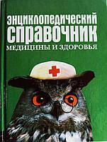 Энциклопедический справочник Медицины и здоровья