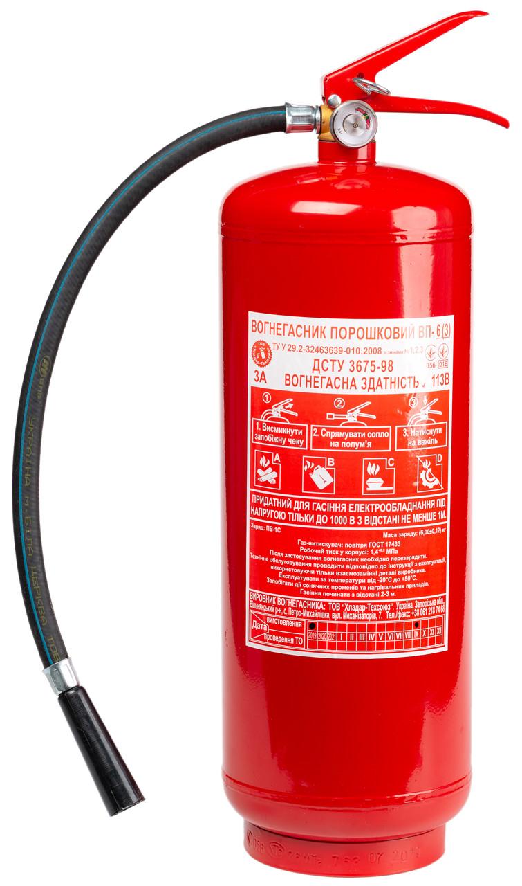 Вогнегасник порошковий ВП-6 (ОП-6)