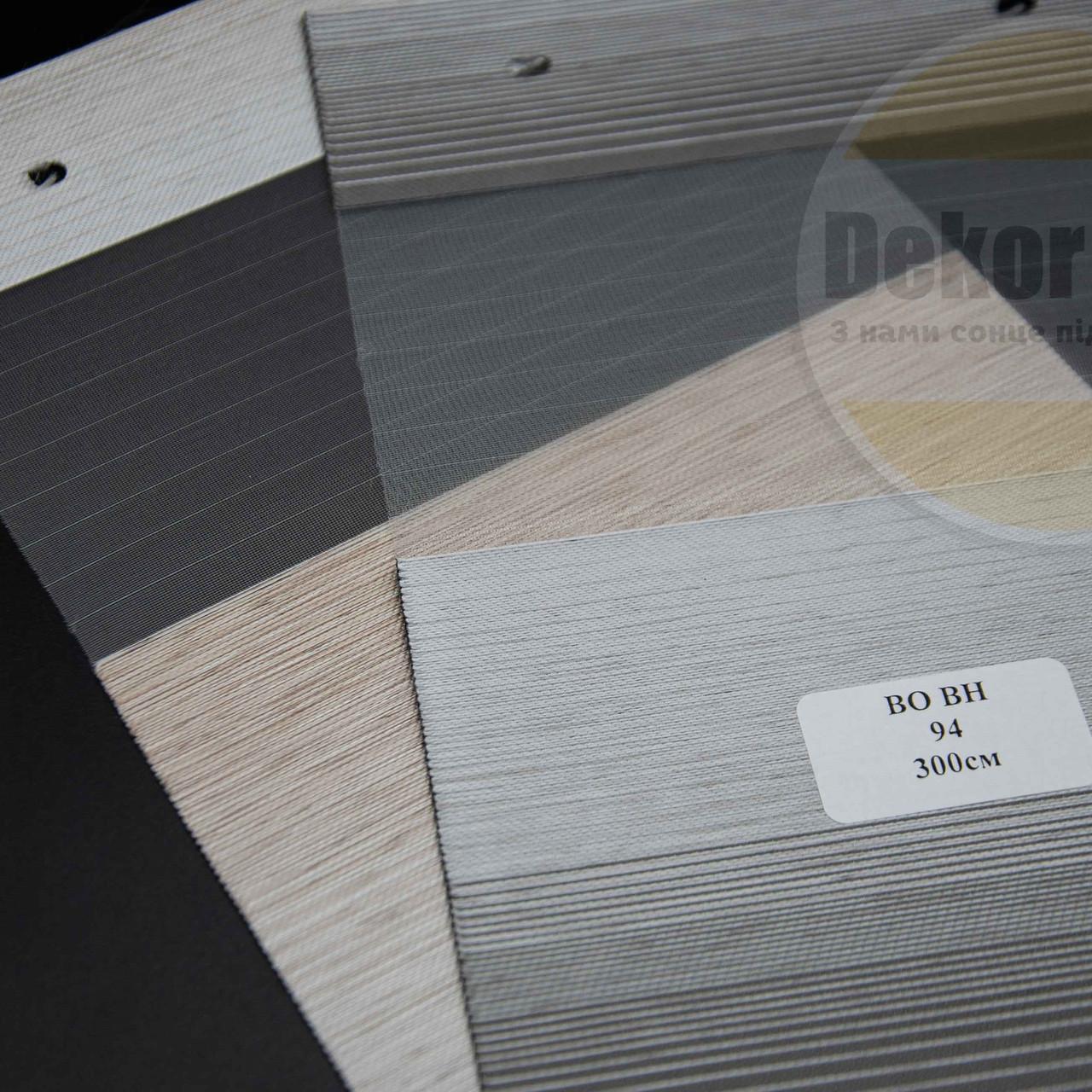 Рулонні штори День-Ніч BO BH 91-94 (2 варіанта кольору)