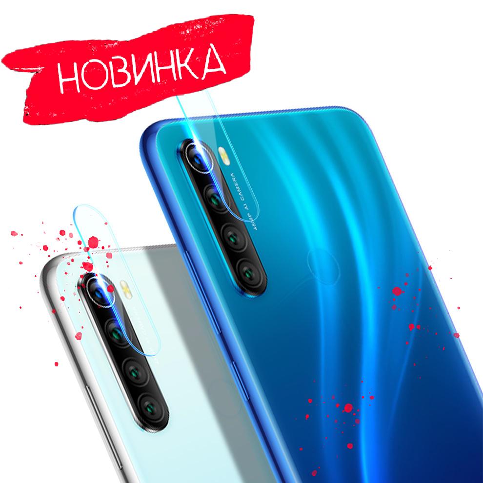 Захисне скло для камери Xiaomi Redmi Note 8T   Защитное стекло на камеру Xiaomi Redmi Note 8T