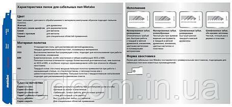 Сабельное полотно по металлу Metabo Flexible 150 мм, S 422 ВF, 5 шт (631491000), фото 2