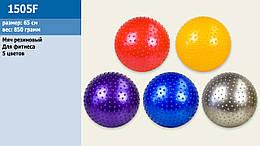 Мяч резин.для фитнеса 65 см 850г /30/