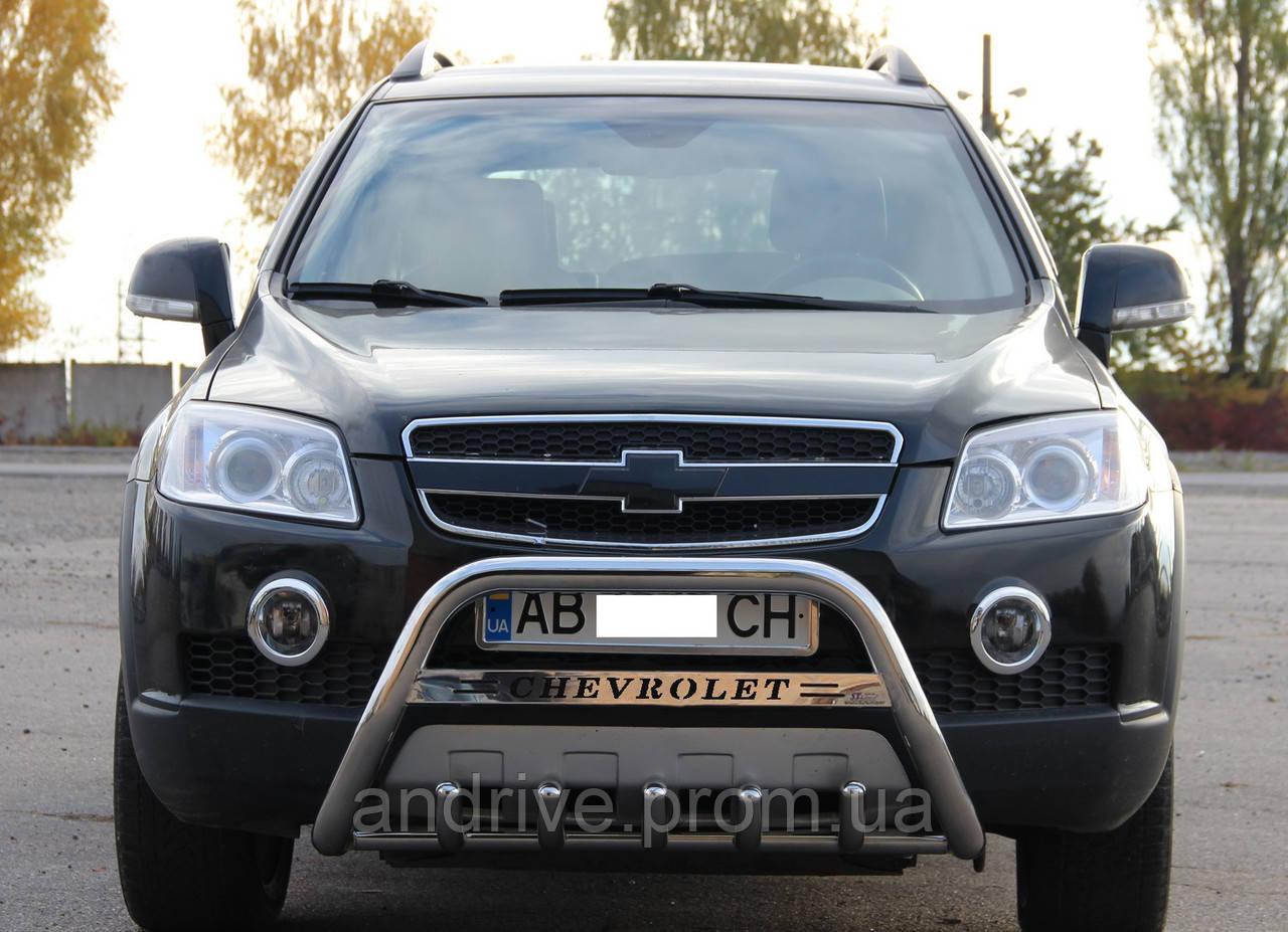 Кенгурятник (защита переднего бампера) Chevrolet Captiva 2006-2010