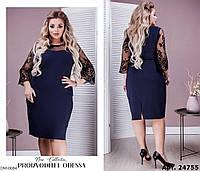 Приталенное нарядное платье с красивыми рукавами из сетки Размер: 50, 52, 54, 56 арт 2787