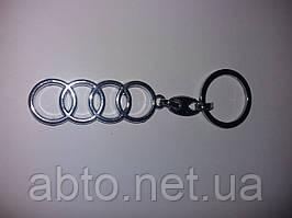 Брелок хромований Audi